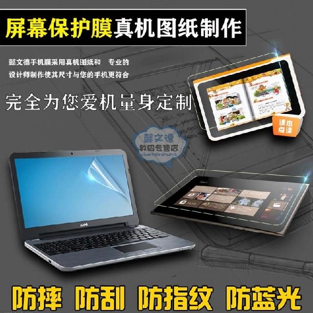 高漫GM156HD数位屏手绘屏15.6寸贴膜 高清纤维钢化膜防爆保护膜