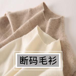 【男女明星同款】半高领打底衫高领长袖秋冬洋气百搭宽松V领毛衫