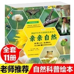 亲亲自然绘本系列全套11册儿童自然科学启蒙绘本久保秀一3-6-10岁儿童动植物昆虫百科全书科普早教大全书三一二年级推荐阅读课外书
