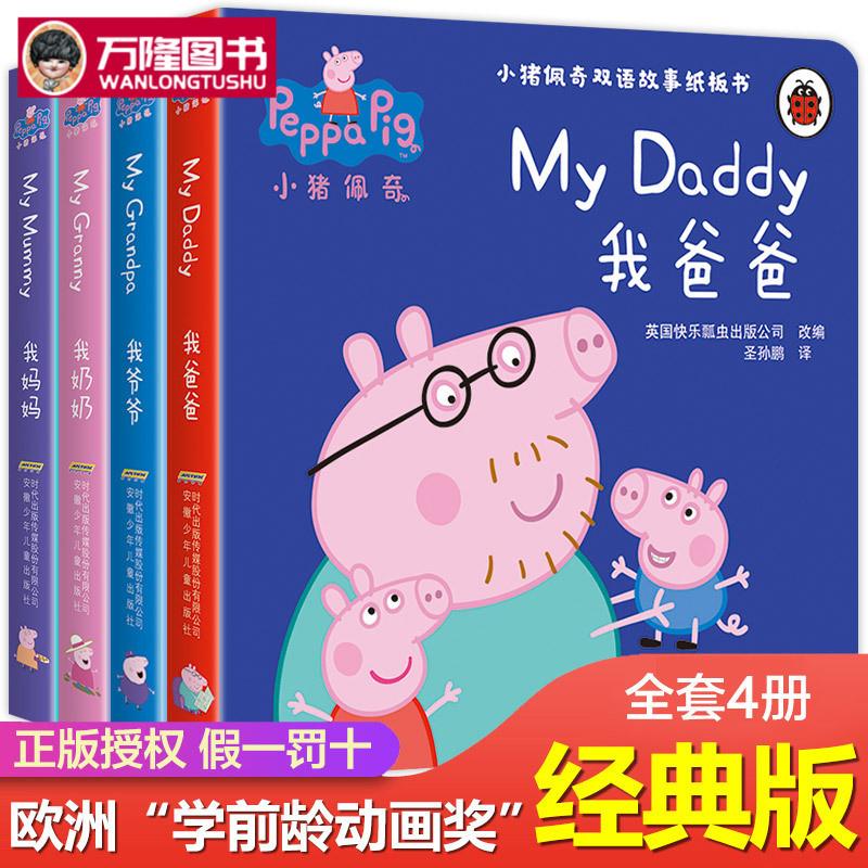 [万隆图书专营店绘本,图画书]小猪佩奇双语故事纸板书4册 中英文版月销量1804件仅售44元