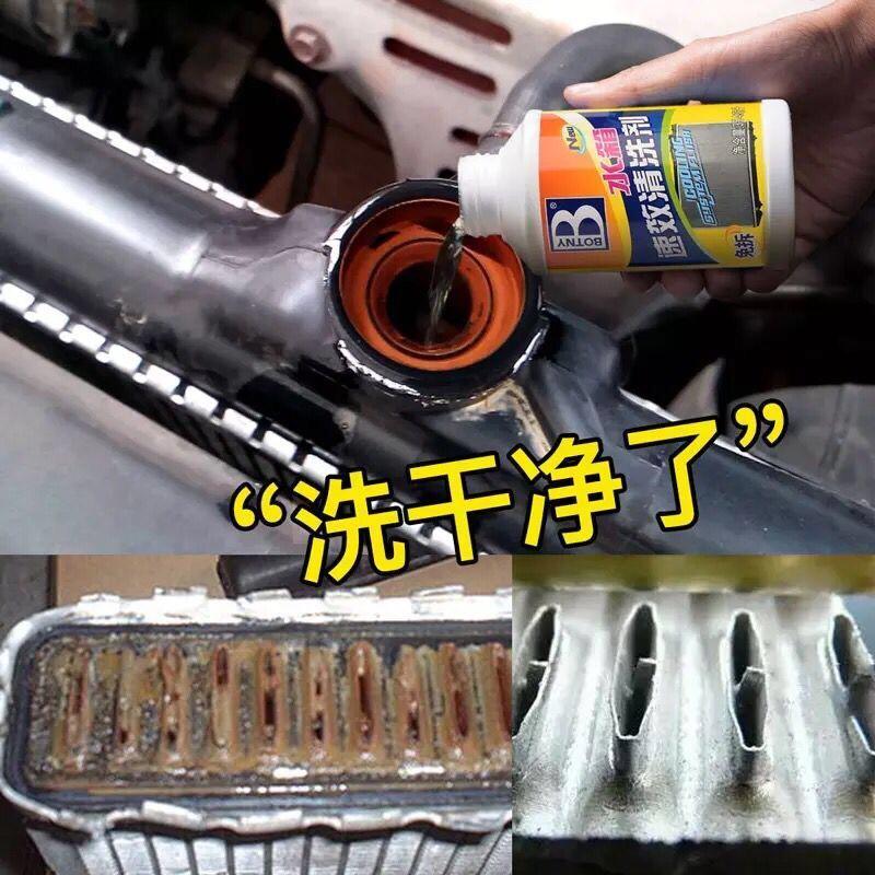 汽车除垢剂堵漏补漏剂水箱清洗剂