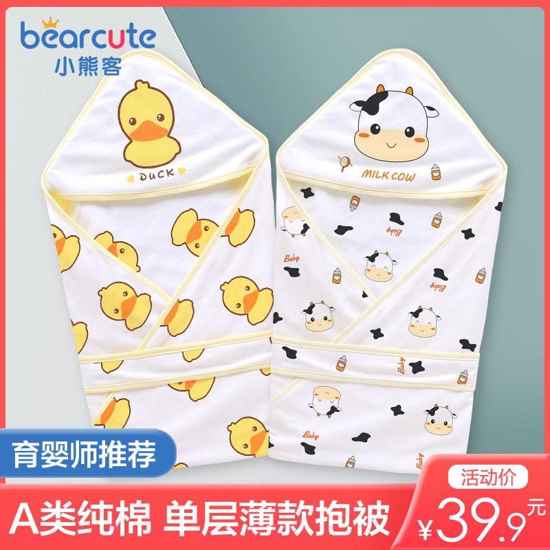 夏季单层纯棉抱被新生儿包被被子