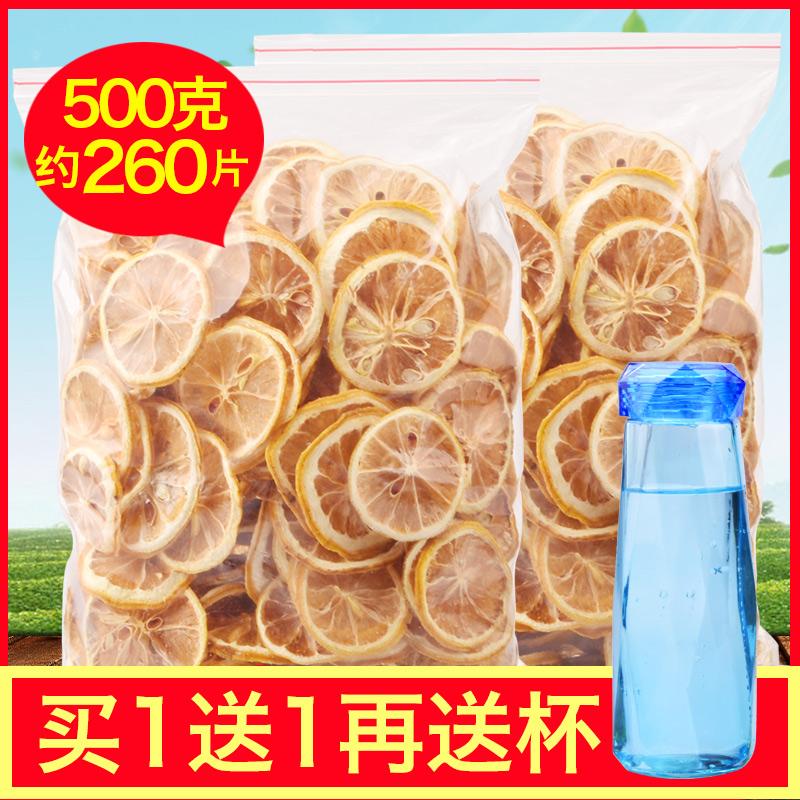 买1送1柠檬片泡茶 干片 水果茶泡水烘干片柠檬散袋装500克1斤送杯的宝贝主图