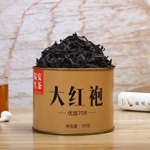 岩茶浓香型炭焙大红袍罐装50g