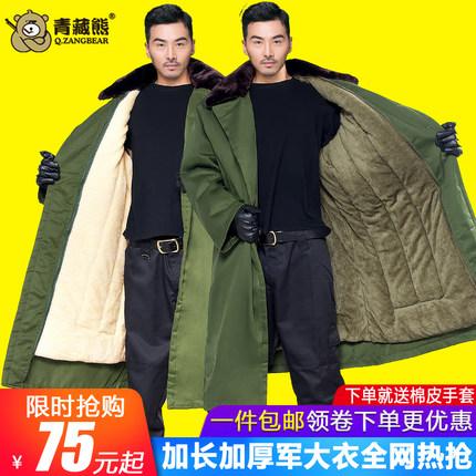 军大衣男冬季加厚长款棉大衣劳保黄大衣加长保安防寒服可拆卸棉服