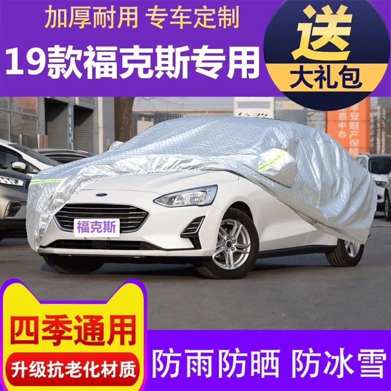 2019年新款福特福克斯三厢车衣两厢专用车外套加厚汽车罩防晒防雨