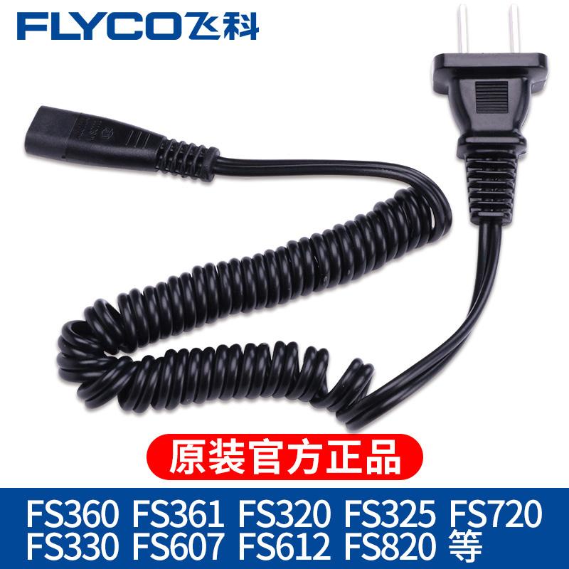 719362330fs360飞科剃须刃充电器线通用刮胡刃充电线电源配件