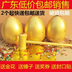 金蛋批各种型号抽奖砸金蛋道具活动厂家直销大金蛋彩蛋金花四溅
