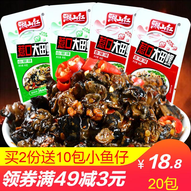 湘山红田螺肉香辣零食螺丝肉小吃即食麻辣螺蛳肉休闲海鲜湖南特产