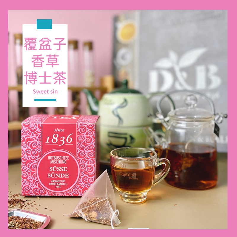 德国原装袋泡茶覆盆子香草博士茶