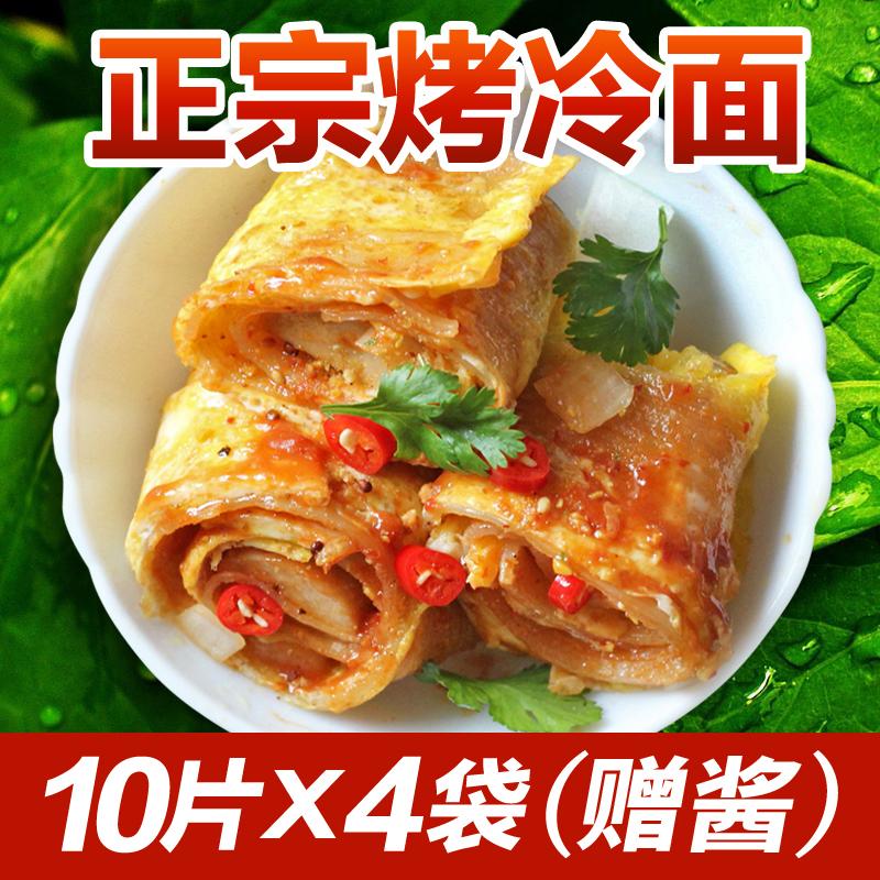 东北哈尔滨烤冷面家庭装家用烤冷面皮烤冷面的面冷面东北小吃商用