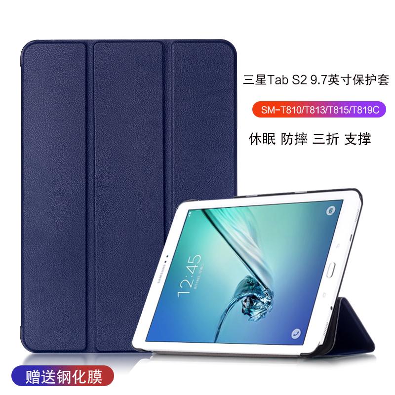三星Galaxy Tab S2平板保护套9.7英寸保护壳SM-T810/T813电脑皮套T815休眠防摔壳