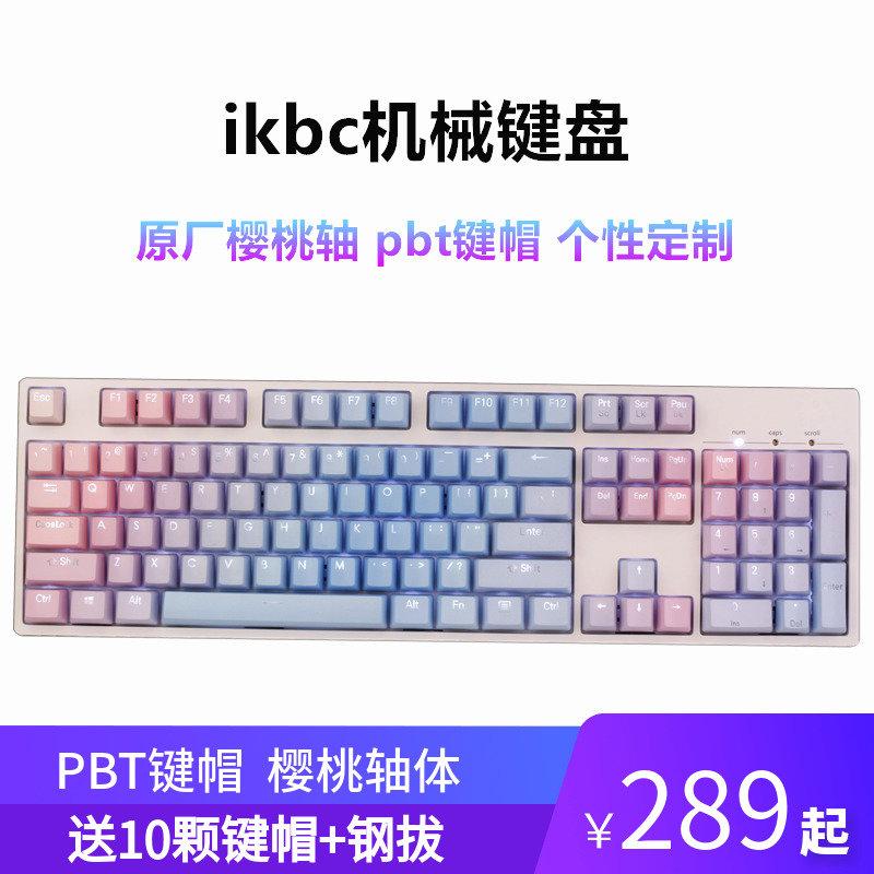 韩度ikbc C104/C87 F108电脑游戏机械键盘cherry樱桃黑茶青轴红轴