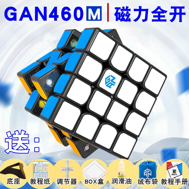 新品GAN460M四�A魔方磁力版套�b��I速�Q比��滑4�A魔方�W生玩具