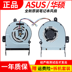 华硕/ASUS X55V X55VD X45V  X45VD 笔记本散热风扇 (厚1.4CM)