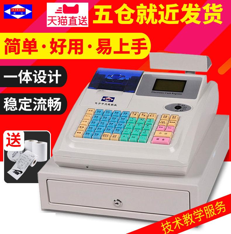 爱宝M-3000U电子收款机 收银机 适用餐饮超市服装奶茶 带会员功能