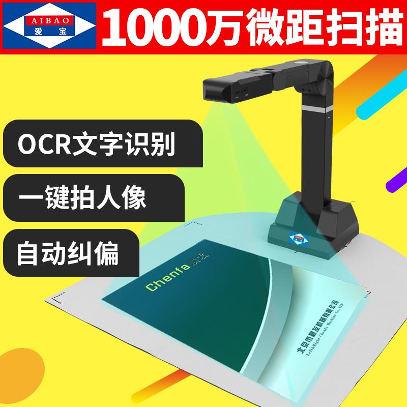 爱宝AB-1000-1A3高拍仪1000万像素高速高清扫描仪文件证件多拍仪
