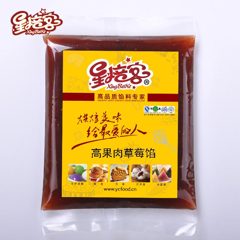 星焙客~高果肉草莓餡~冰皮廣式酥皮月餅包子粽子餡清真糕點餡料