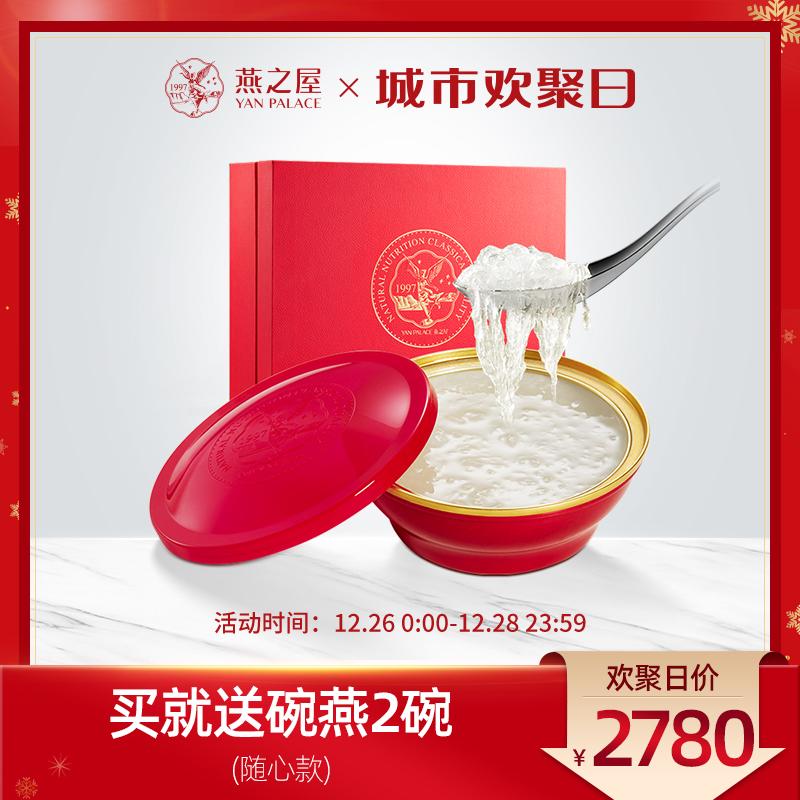 燕之屋小红碗即食燕窝正品 碗燕礼盒装138g*10