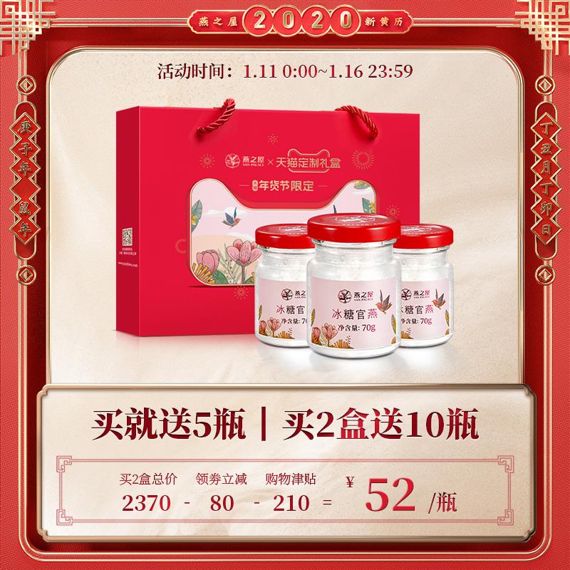 燕之屋小粉瓶即食燕窝正品孕妇营养品金丝燕冰糖燕窝礼盒70g*15瓶