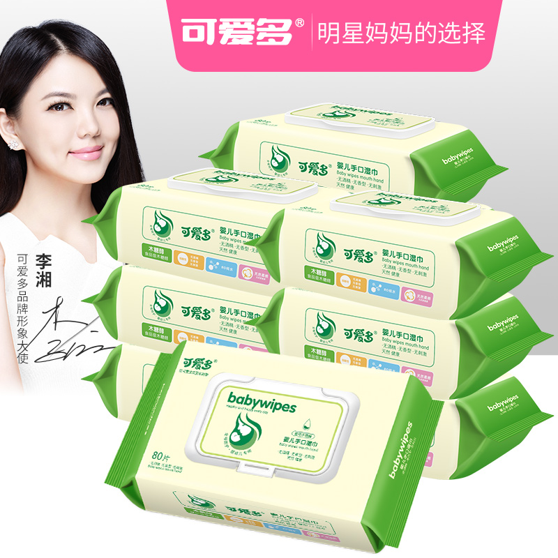 Keaido wipes baby hand mouth wipes paper tape cover newborn baby wipes 80 puffs 10 packs 100