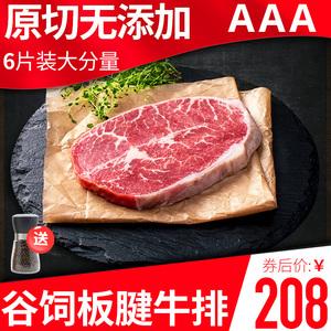 绝世加拿大3A原肉原切谷饲板腱牡蛎肉雪花牛排6片非腌900g无添加