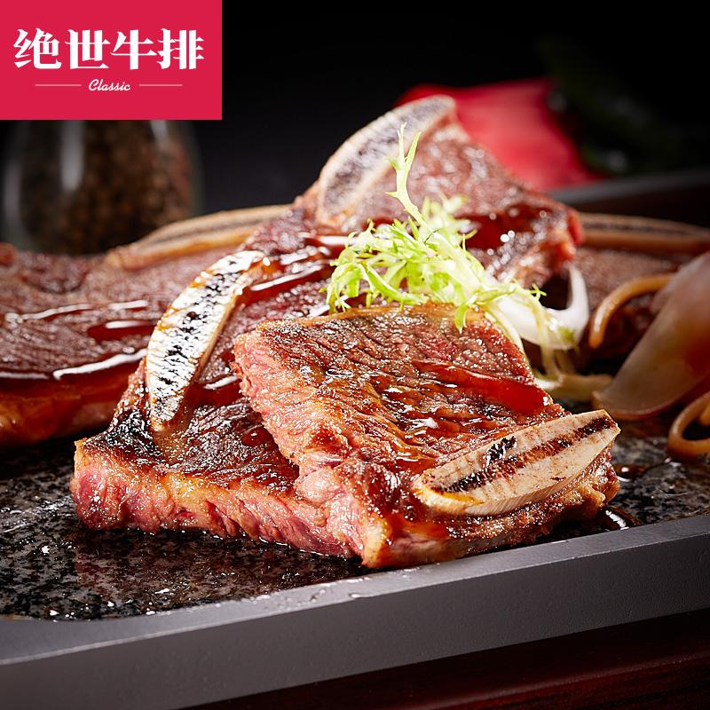 絕世 家庭牛排生鮮牛仔骨 醃製牛小排單片200克 送黑椒醬和黃油
