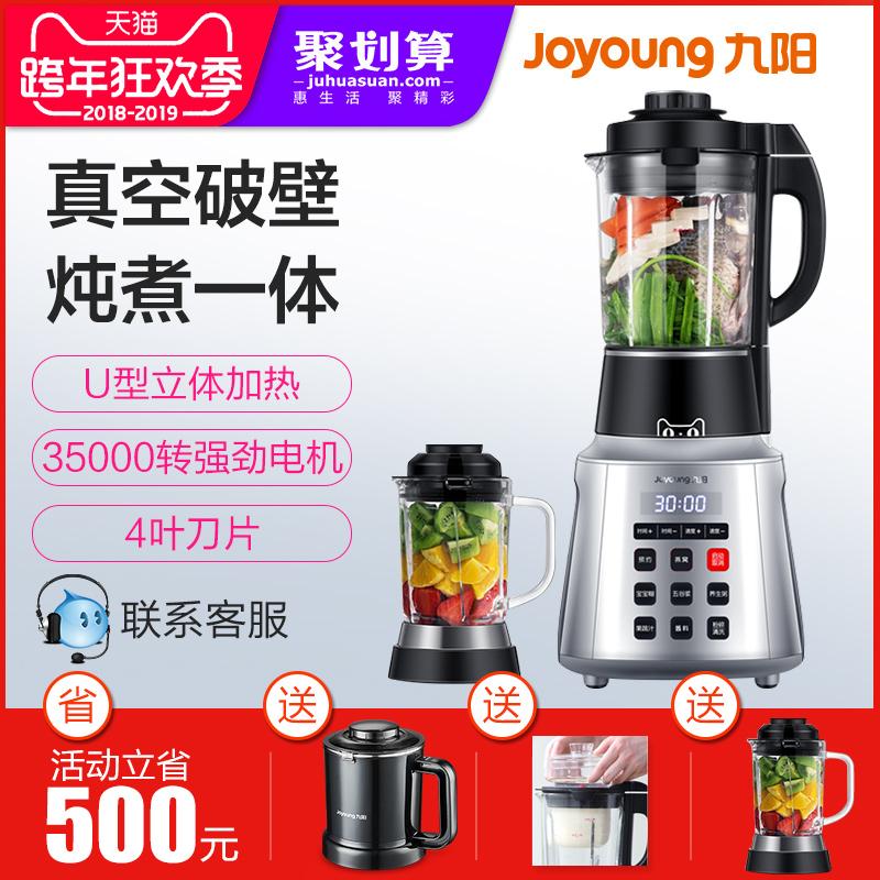 九阳Y926真空破壁料理机加热预约保温家用全自动多功能豆浆果汁机