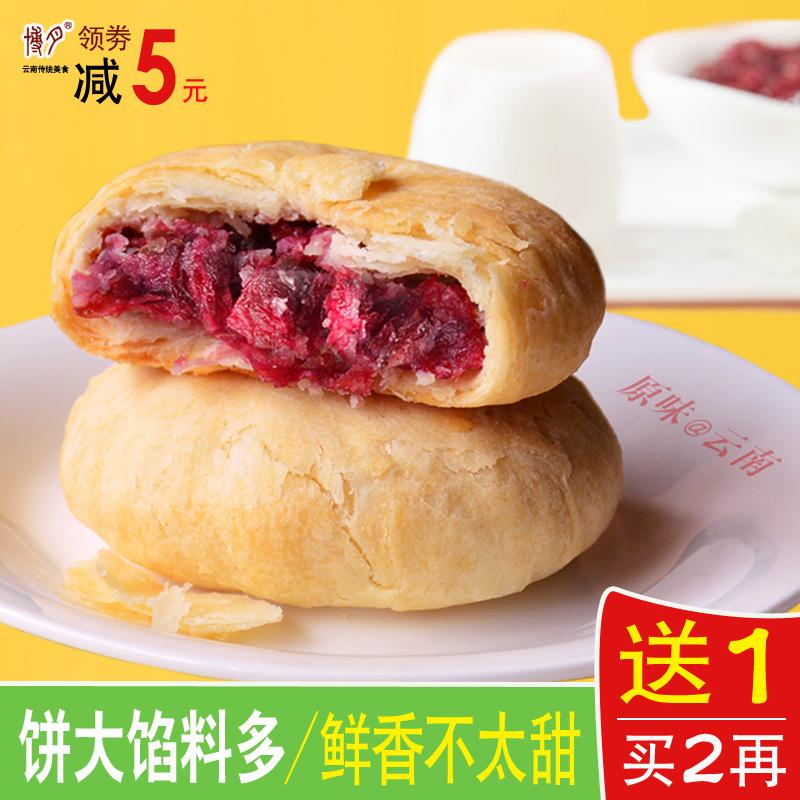 鲜花饼云南特产玫瑰花饼10枚礼盒正宗糕点美食零食大理丽江玫瑰饼