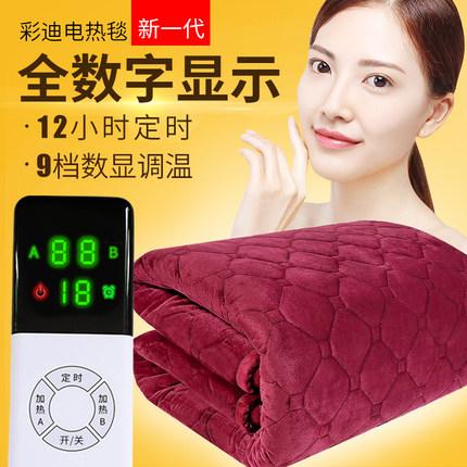 彩迪电热毯双人双控防水调温2米加大无三人单家用安全辐射电褥子