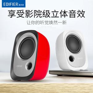 Edifier/漫步者R12U台式电脑音响喇叭低音炮家用迷你笔记本多媒体重低音usb接口有线游戏小音箱一对