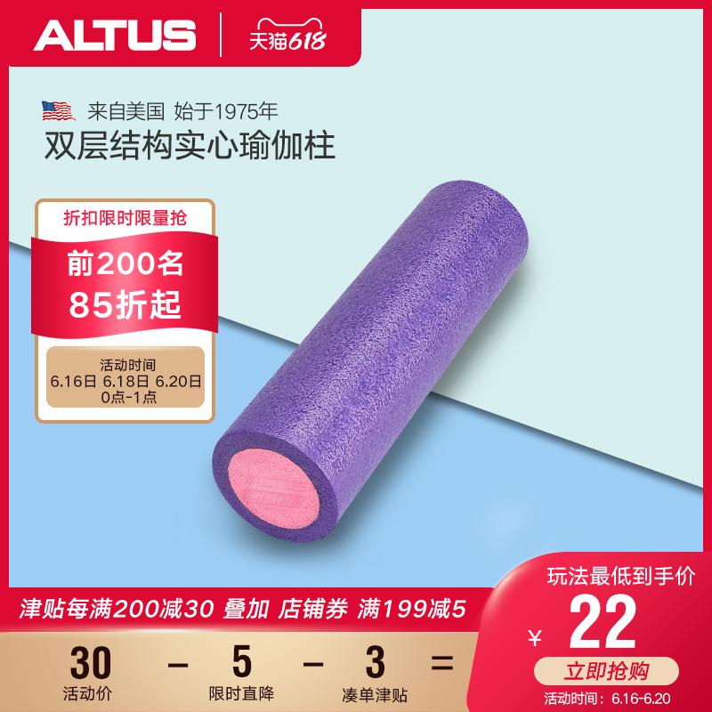 (过期)altus旗舰店 altus实心泡沫轴光面肌肉放松滚轴 券后30元包邮