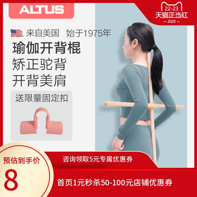 ALTUS形体棍开背棍瑜伽开肩矫正驼背女神器辅助模特体型训练木棍
