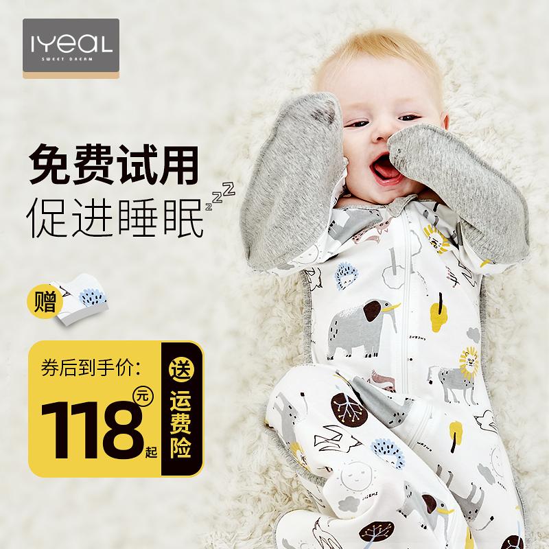 初织新生婴儿投降式防惊跳睡袋春夏薄款纯棉宝宝防惊吓四季通用