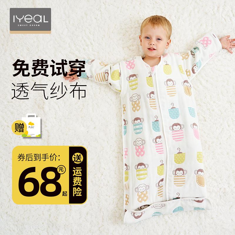 初织婴儿睡袋春秋6层纱布纯棉宝宝防踢被儿童蘑菇睡袋信封式四季