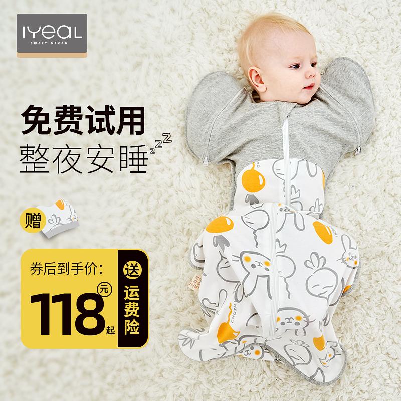 初织新生婴儿防惊跳睡袋投降式夏季薄款春秋宝宝襁褓神器四季通用