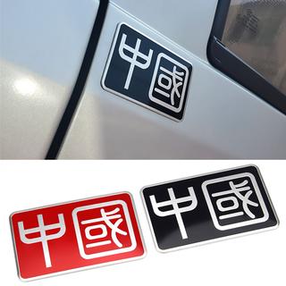 汽车贴装饰玻璃车贴 越野e族走遍中国繁体金属车贴车尾爱国车身贴
