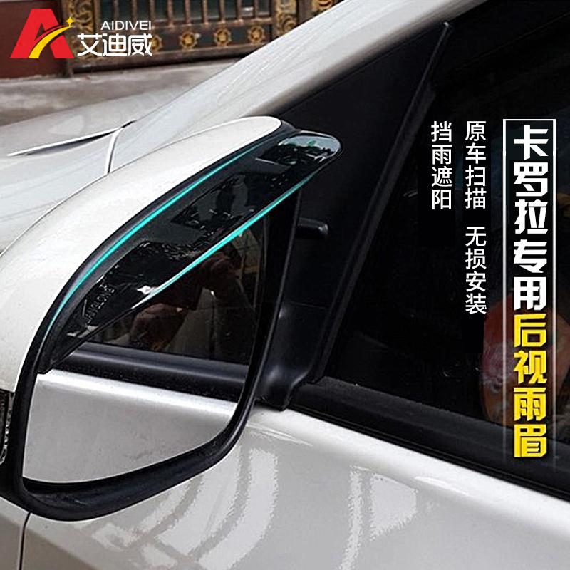 14-18款丰田雷凌新卡罗拉双擎版专用后视镜雨眉晴雨挡倒车镜挡雨