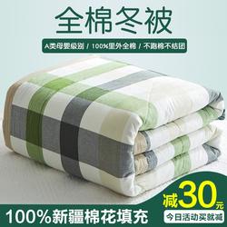 纯棉空调夏凉被里外全棉被子四季通用秋冬可水洗棉花被子薄夏天