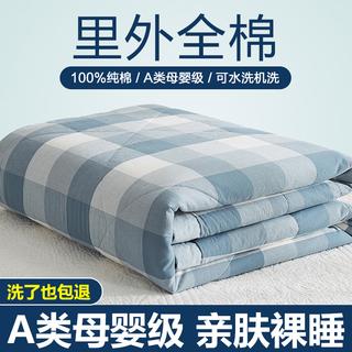 全棉夏被空调被夏凉被纯棉被芯双人单人学生宿舍薄被子可水洗夏季
