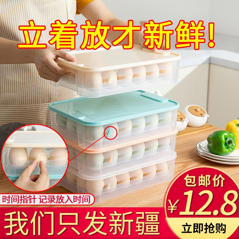 新疆包个邮鸡蛋收纳盒冰箱密封式速冻饺子馄饨盒家用鸡蛋盒保鲜盒