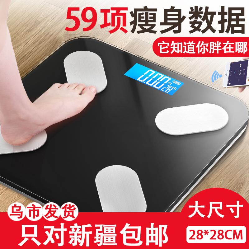 蓝牙体脂秤电子秤体重秤体脂称智能精准家用成人测脂肪人体秤包邮