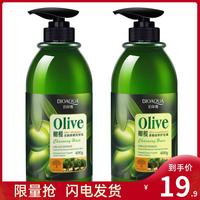泊泉雅橄榄洗发水护发素洗护套装组合去屑止痒柔顺清洁男女士平价