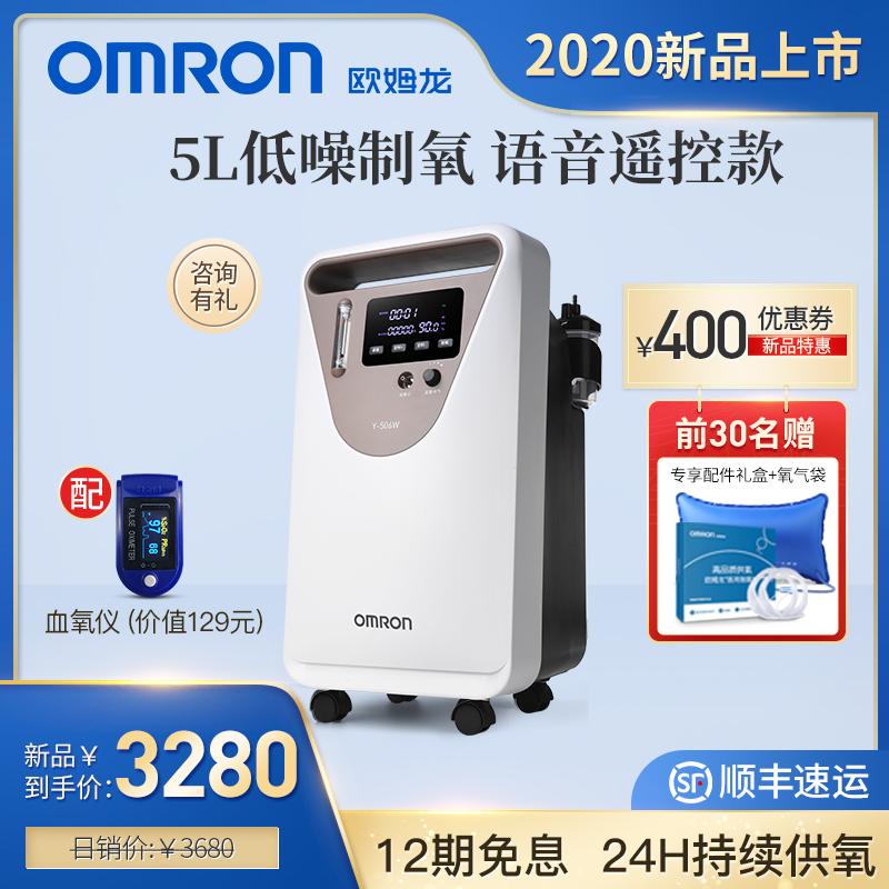 【新品】欧姆龙医用制氧机家用吸氧机老人5L氧气机肺气肿Y-506W