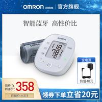 【新品】欧姆龙电子血压计U18上臂式家用智能全自动测量仪全家适