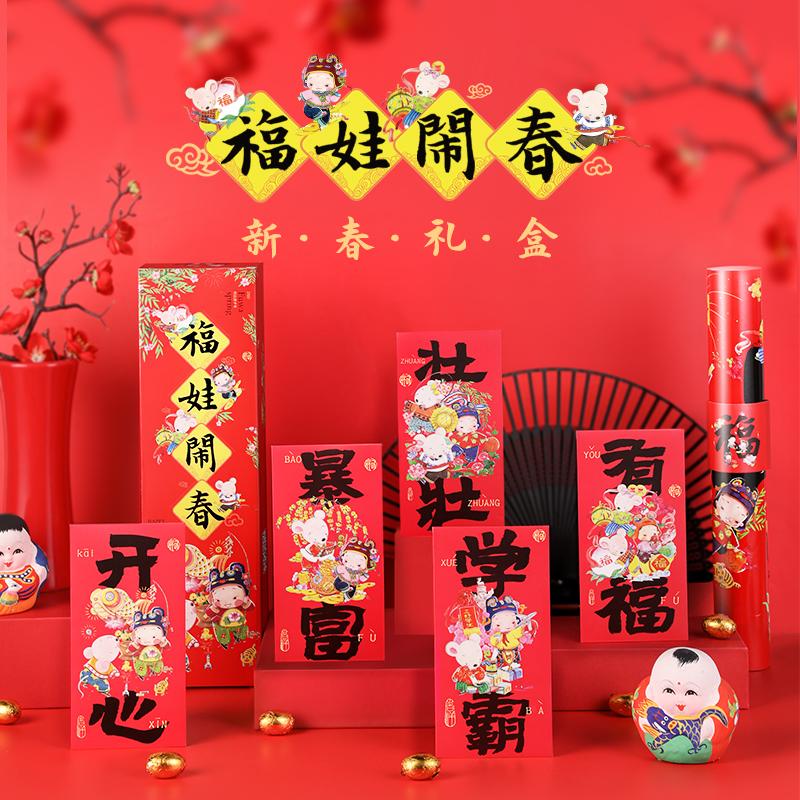 2020鼠年春节对联过年礼盒定制宣纸个性创意广告定做大礼包红包福,可领取5元天猫优惠券