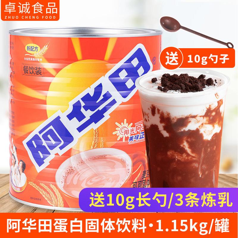 阿华田麦芽可可粉巧克力味早餐下午茶冲饮咖啡烘培网红饮品原料