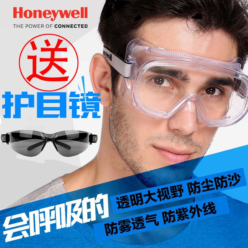 霍尼韦尔护目镜防风防冲击防沙尘骑行透明劳保防飞溅防雾防护眼镜
