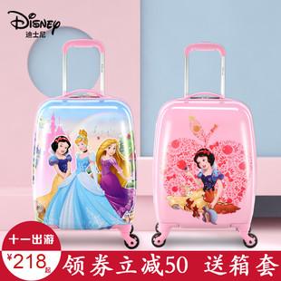 迪士尼儿童拉杆箱女孩卡通行李箱小孩子旅行箱万向轮密码箱20寸18