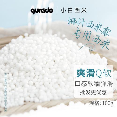 果然豆小西米 西米露原料 芋圆辅料 西谷米 西国米 100G